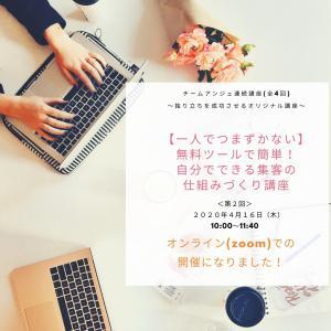 【4/16会場開催をオンライン講座に変更のお知らせ】