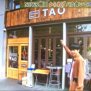 『ダウンタウンDX』①~④2019年9月19日★まっすー   (*ˊᵕˋ*)