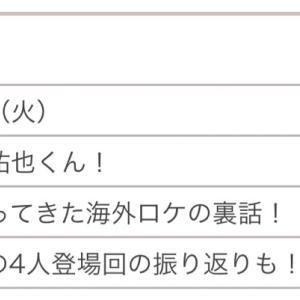 『ジャニーズ王子様総選挙2019』   (♔ `・∀・´)✦