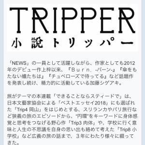 NEWS・加藤シゲアキ、『小説トリッパー』で連載中のエッセイがついに最終回( ∵ )✎