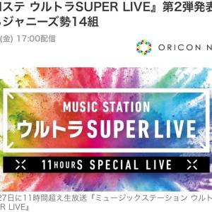 『Mステ ウルトラSUPER LIVE』NEWSちゃん出演   \(๑´ω`๑)/