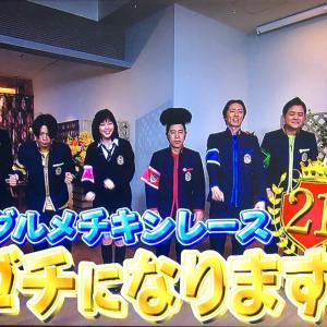 『OPENREC.tv』と『ゴチ21』①2020年2月13日   (。・ω・)ノ