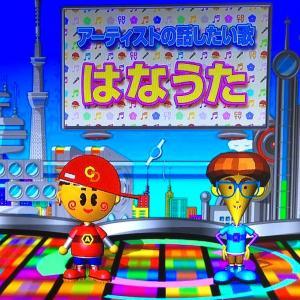 『CDTV』①2020年3月7日★アーティストの話したい歌はなうた(✿´ ꒳ ` )ノ