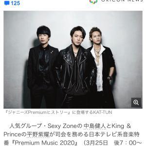 日テレ系音楽特番『Premium Music』でジャニーズPremiumヒストリー(*^^*)♪