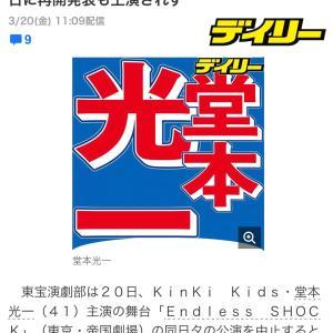 『SHOCK』中止とアニメにまで影響なコロナウイルス(T_T)&モニターチェックのナナナ◡̈⋆*