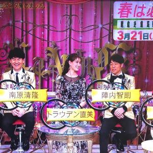 『ネタパレ』2020年3月20日と『KinKi Kidsのブンブブーン』福岡でやっと慶ちゃん回✿