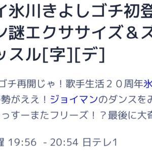 来週の『ぐるナイ』はオンラインゴチ第二弾   ♡*✧\(⸝⸝´ω`⸝⸝⸝\).。.:*♡