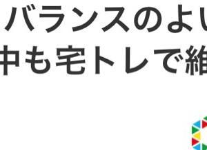 リア恋ボディ(///ˊㅿˋ///)&『ベストジーニスト2020』中間発表୧(`•ω•´)୨