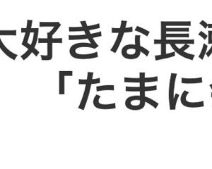 癒し『レンタルなんもしない人』を待ち続ける&中丸くんの言葉&『増田貴久の〇〇』