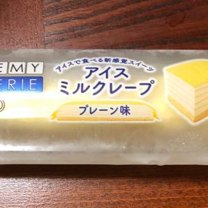 ミニストップの新作アイスミルクレープと『ハウトゥーサクシード』によゐこの濱口さん&レンタルさん
