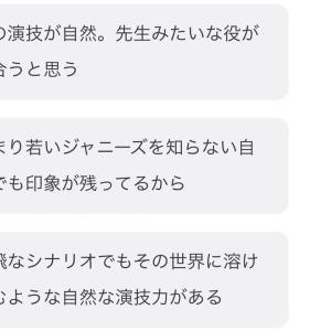 『最新版!ジャニーズ演技力ランキング 34歳以下編』