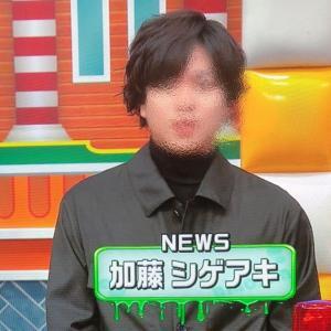 シゲちゃんの記事と『ニノさん』2020年11月22日