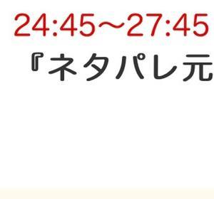 『チンチャうまっか』Music Clipと『FNS歌謡祭』は欠席と『ネタパレ元日SP』