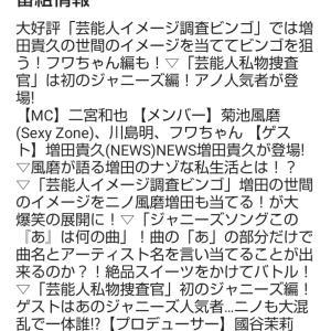 『ニノさん』の番組情報
