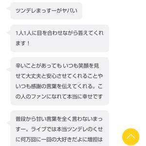 『ファンサが神なジャニーズアイドルランキング』