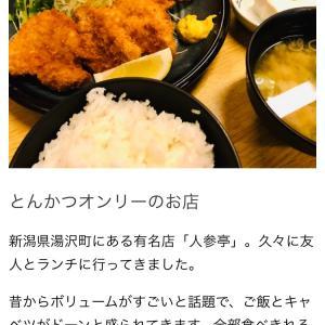 トンカツ専門店「人参亭」