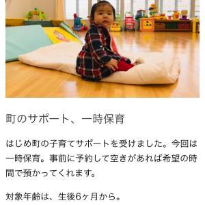 生後7ヶ月、初託児所