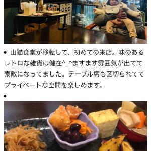 レトロな店内、山猫食堂