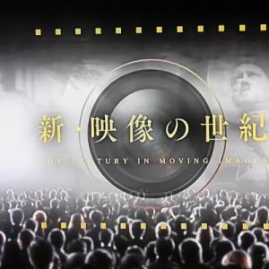 NHK「新・映像の世紀」(第4集)「世界は秘密と嘘で覆われた」感想