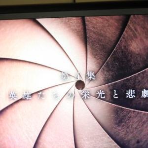 NHK「映像の世紀プレミアム」(第4集)「英雄たちの栄光と悲劇」感想