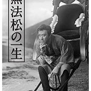 映画「無法松の一生(1943年)」感想