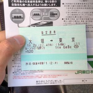 【旅行】青春18きっぷで行く四国一周ひとり旅【四国一周】