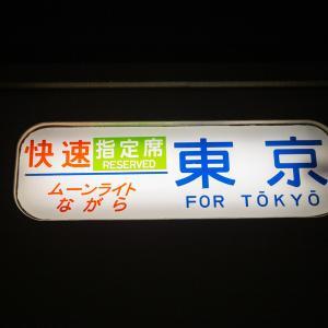 【旅行】これが最後のムーンライトながら。青春18きっぷで行く四国一周ひとり旅最終日【四国一周】