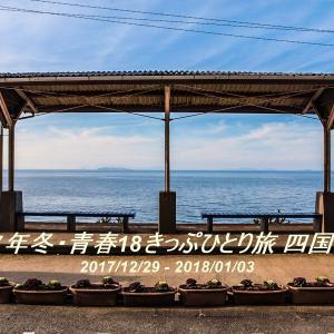 【四国旅行】まとめ記事(目次)