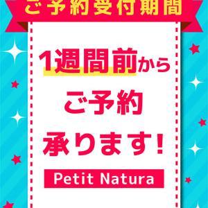 【前日予約特典】1000円OFF&衣装お選び頂けます!(ご予約時にお伝えくださいませ♪)
