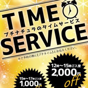 ☆プチタイム割☆17時まで1000円OFF☆