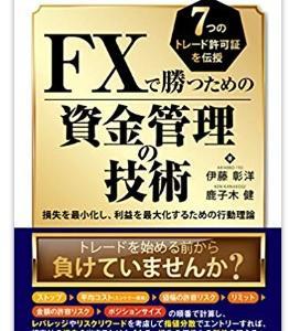 【FX&BO】2月17日の結果