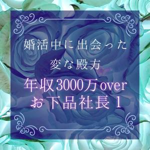 年収3000万円超のお下品社長とマッチング1【婚活レポート・ハイスぺ・溺愛】