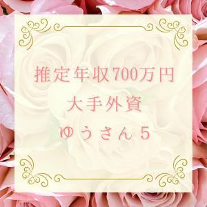 年収700万円 ゆうさん5 大手外資【婚活レポート・ハイスぺ・溺愛・プロポーズまでの道のり】