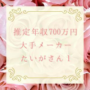 年収700万円 たいがさん1 大手メーカー【婚活レポート・ハイスぺ・溺愛・プロポーズ】