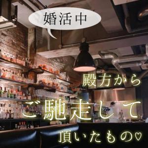 婚活中ご馳走になった大人空間な高級Bar♡【溺愛・プロポーズへの道のり・アラサー婚活】