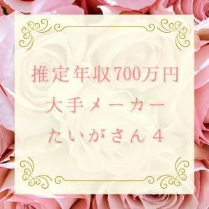 年収700万円 たいがさん4 大手メーカー【婚活レポート・ハイスぺ・溺愛・プロポーズ】