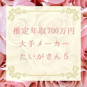 年収700万円 たいがさん5 大手メーカー【婚活レポート・ハイスぺ・溺愛・プロポーズ】