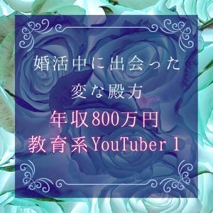 年収800万円 教育系YouTuber1【婚活レポート・ハイスぺ・溺愛・プロポーズまでの道のり】
