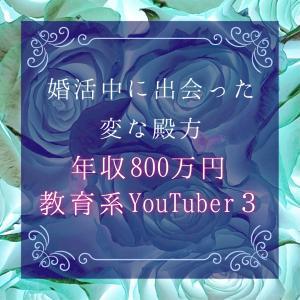 年収800万円 教育系YouTuber3【婚活レポート・ハイスぺ・溺愛・プロポーズまでの道のり】