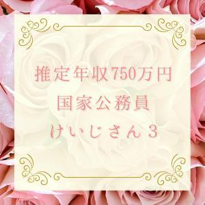 年収750万円 けいじさん3 国家公務員【婚活レポート・ハイスぺ・溺愛・プロポーズ】
