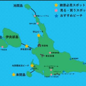 【 沖縄 】宮古島4 下地・伊良部・来間島