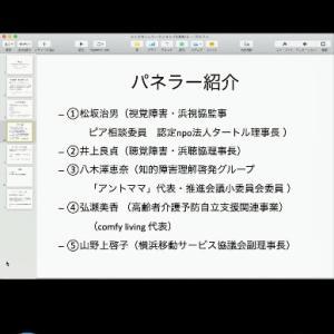 横浜市福祉のまちづくりのワークショップに参加しました。