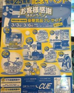 日興ゴルフクラブCUE<br />開場25周年記念イベントのお知らせ