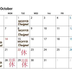 10月スケジュールです〜‼️