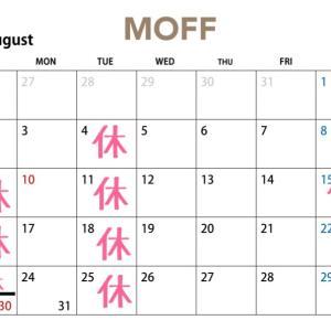 8月のMOFF日程です〜‼️