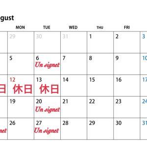 8月の休日、日程です〜‼️