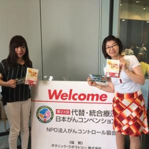 代替医療・統合医療日本がんコンベンションにキター!