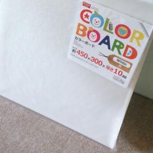 【練習】ダイソーのカラーボードでなんか作る。