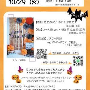 【募集】10/29 Halloween 撮影会