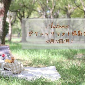 【募集】秋のピクニックフォト撮影会のご案内
